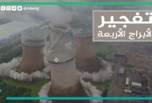 صورة تفجير الأبر اج الأربعة