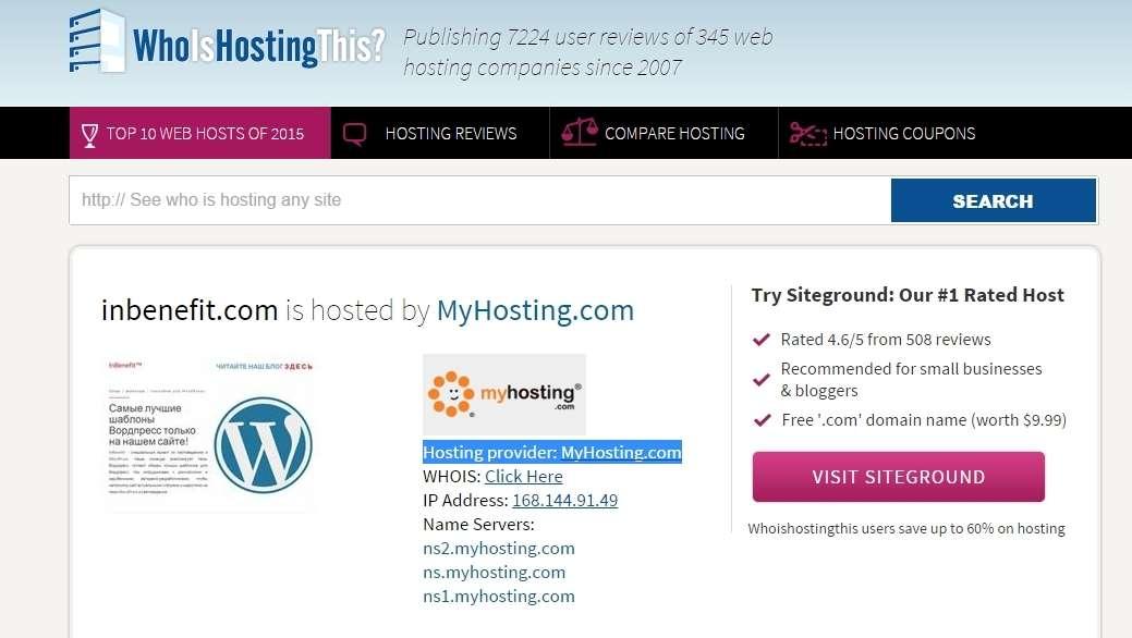 Как найти своего хостинг-провайдера кто создает серверы для css