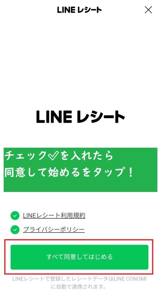 LINEレシートの使い方-06