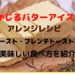 かじるバターアイス アレンジレシピ