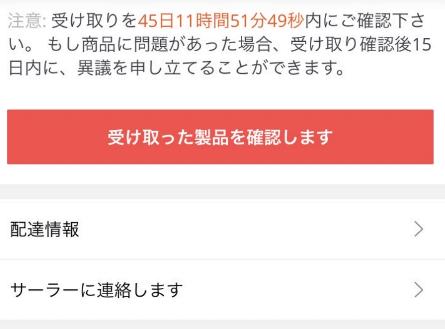 Ali_問い合わせ②
