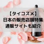 【タイコスメ】日本の販売店舗特集|キャシードール・イドロ等が買える通販サイトも紹介