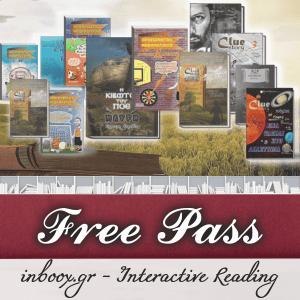 Free Pass ηλεκτρονικα βιβλια