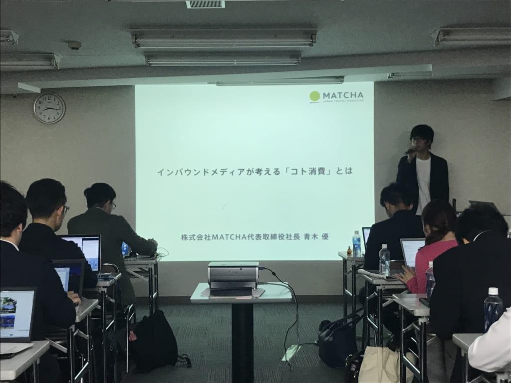 inbound_seminar