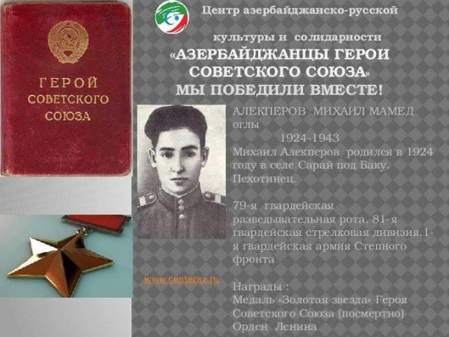 Микаил Мамед оглы Алекперов