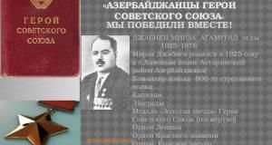 Джабиев Мирза Агамурад оглы