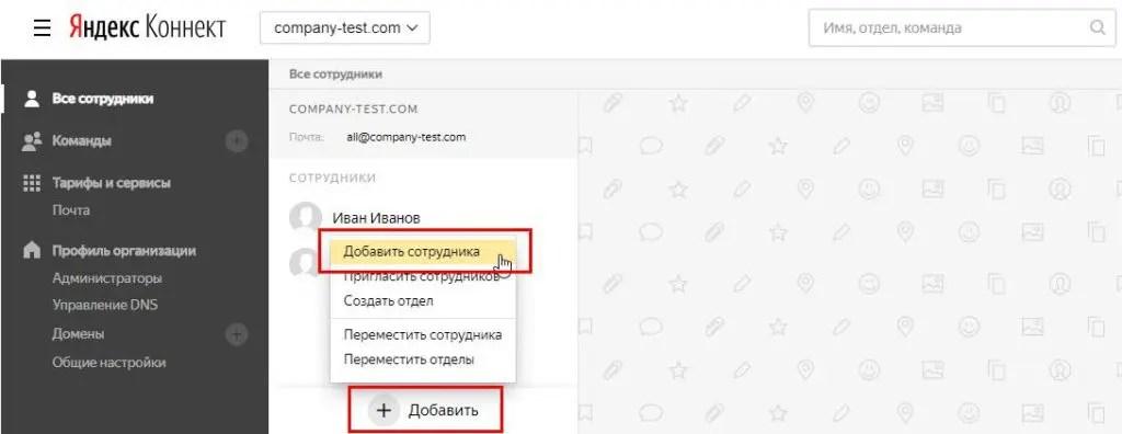 Munkavállaló hozzáadása a Yandex Connecthez, hogy egy levelet kapjon az üzleti élethez