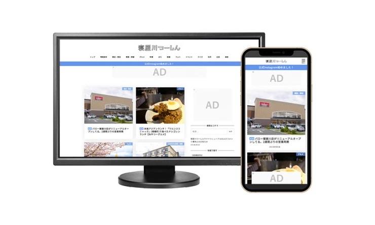 地域情報サイトが容易に記事配信・広告配信できるSaaSサービス「ローカルメディアCMS」の一般提供開始