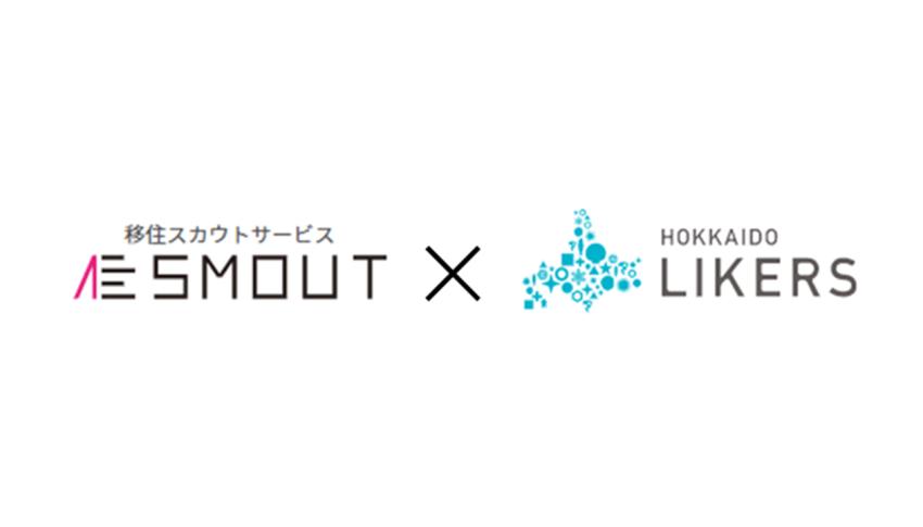 移住サービス「SMOUT」と連携、地域移住支援コンテンツ発信
