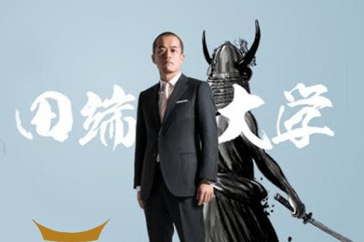 オンラインサロン事業「田端大学」を取得