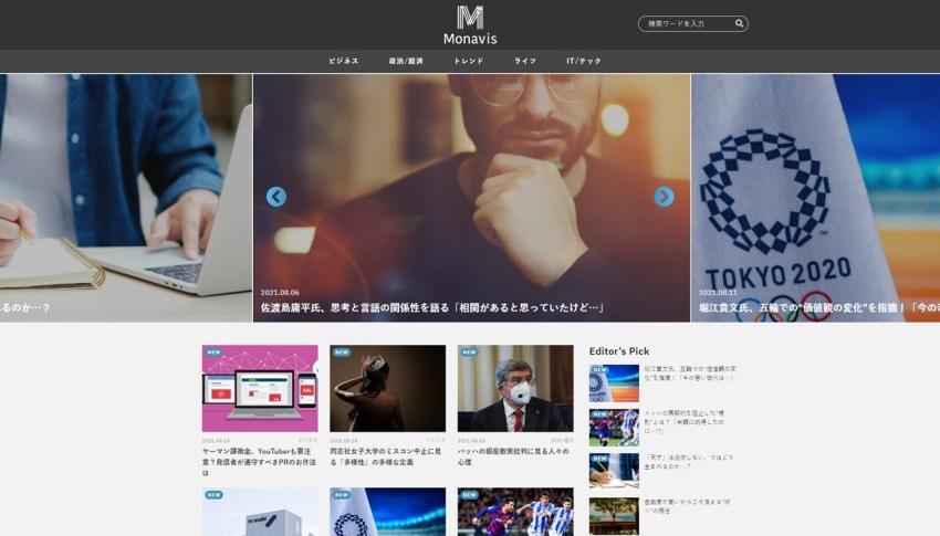 専門家などの「個人の意見」を届けるオピニオンマガジン『Monavis』をスタート