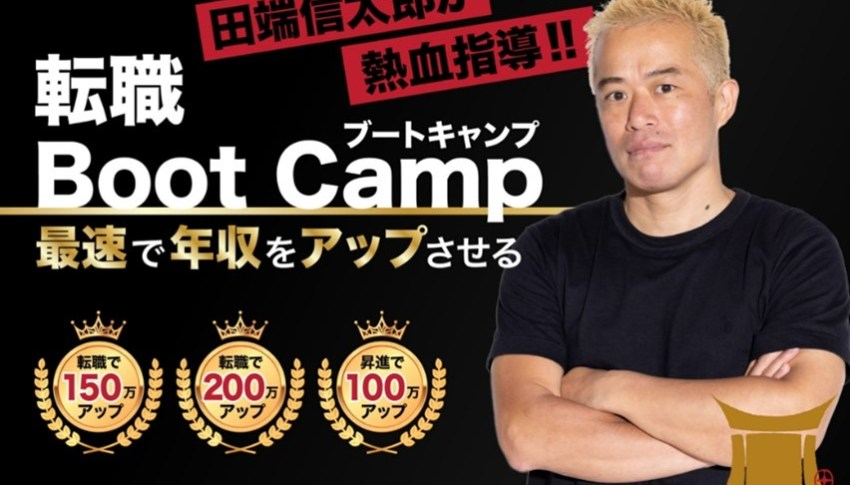 「元祖・最強サラリーマン」田端信太郎氏による熱血指導をガチで!最速で年収をアップさせる田端信太郎の転職Boot Camp、爆誕
