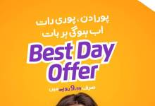 Photo of Ufone Best Day Offer [Hybrid Package 2020]