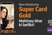 Photo of Ufone Super Card Gold gives you unlimited minutes for Rs. 999