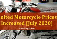 Photo of United motorcycle prices increased [July 2020]