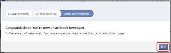ogp_facebook_app_id_d