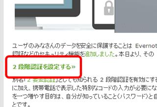 evernote-google-authenticator01