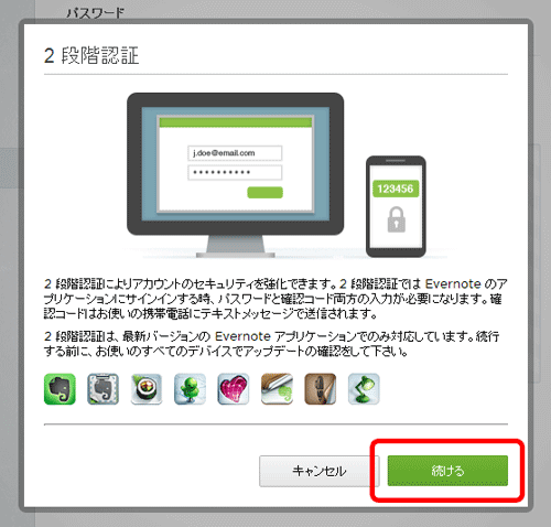 evernote-google-authenticator03