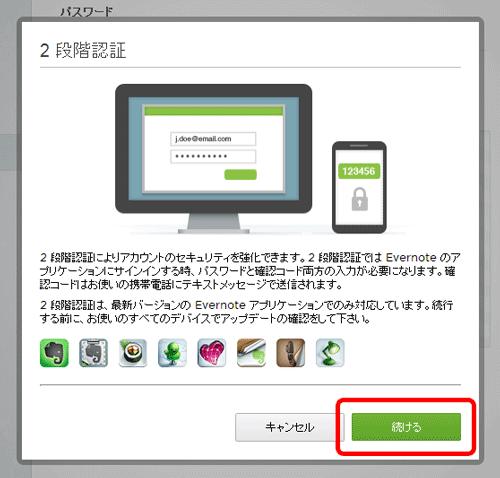 evernote-google-authenticator03