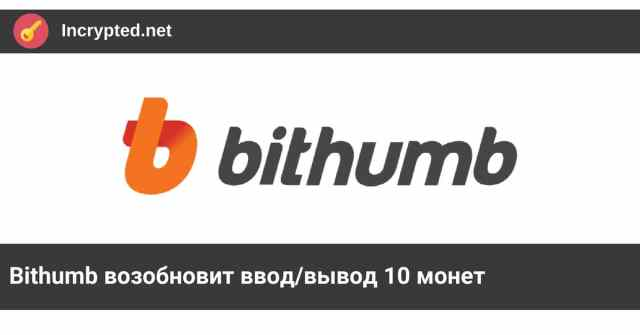 Bithumb возобновит ввод/вывод
