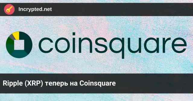 Ripple (XRP) теперь на Coinsquare