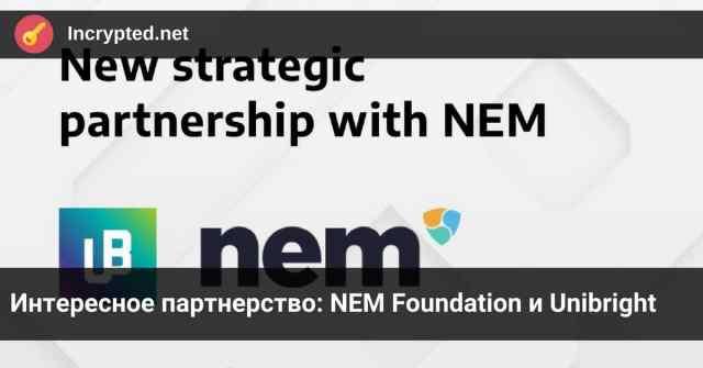 NEM Foundation и Unibright