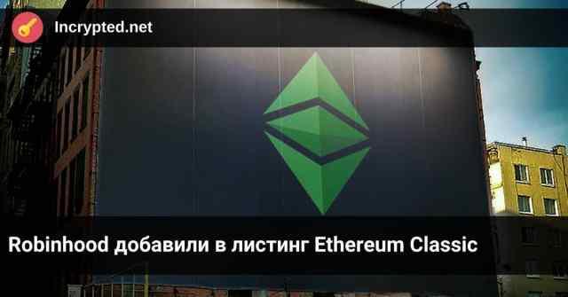 листинг Ethereum Classic