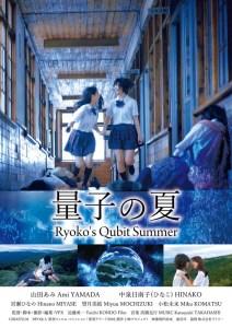 Ryoko's Qubit Summer