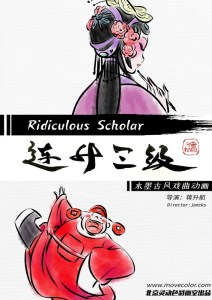 Ridiculous Scholar