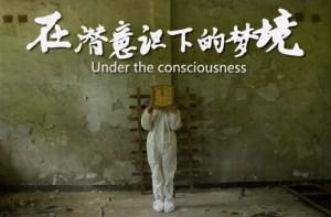 Under the Consciousness