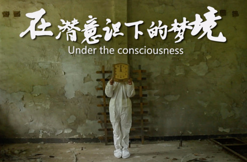 Under the Consciousness