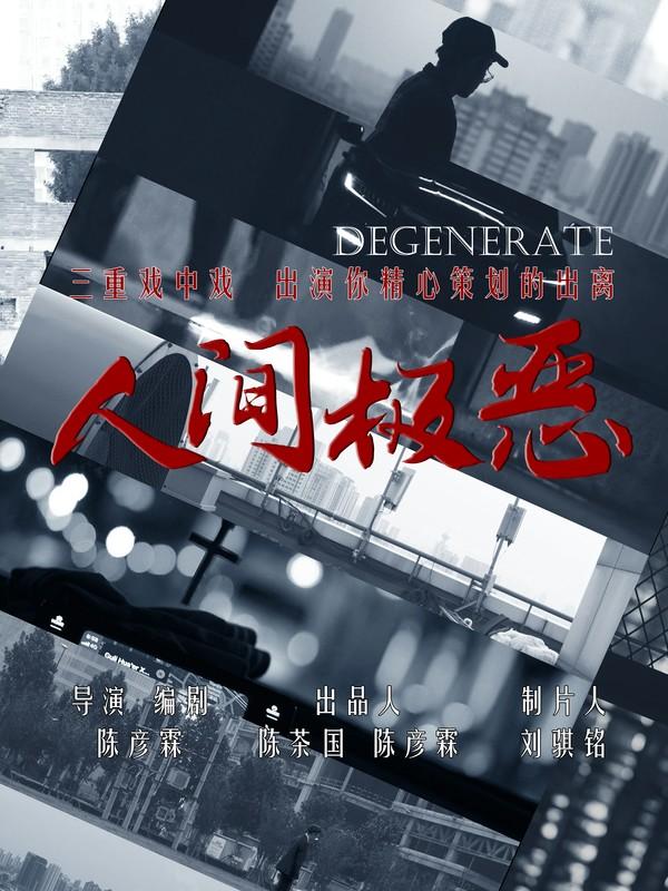 Degenerate(RenJianJi'E)