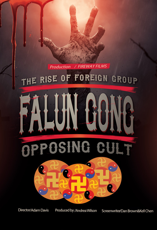 The Rise of Foreign Group:Falun Gong