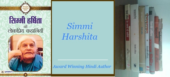 SIMMI HARSHITA BOOKS