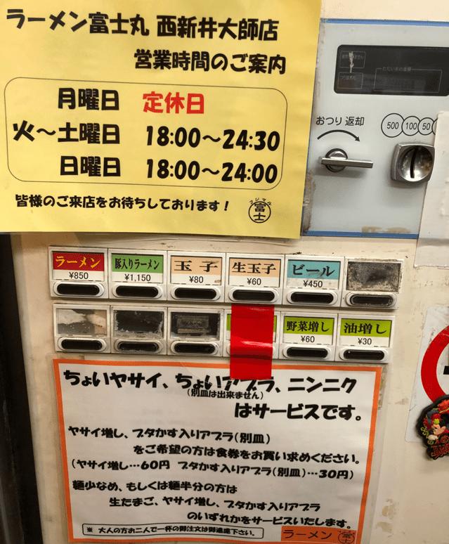 ラーメン富士丸西新井大師店券売機