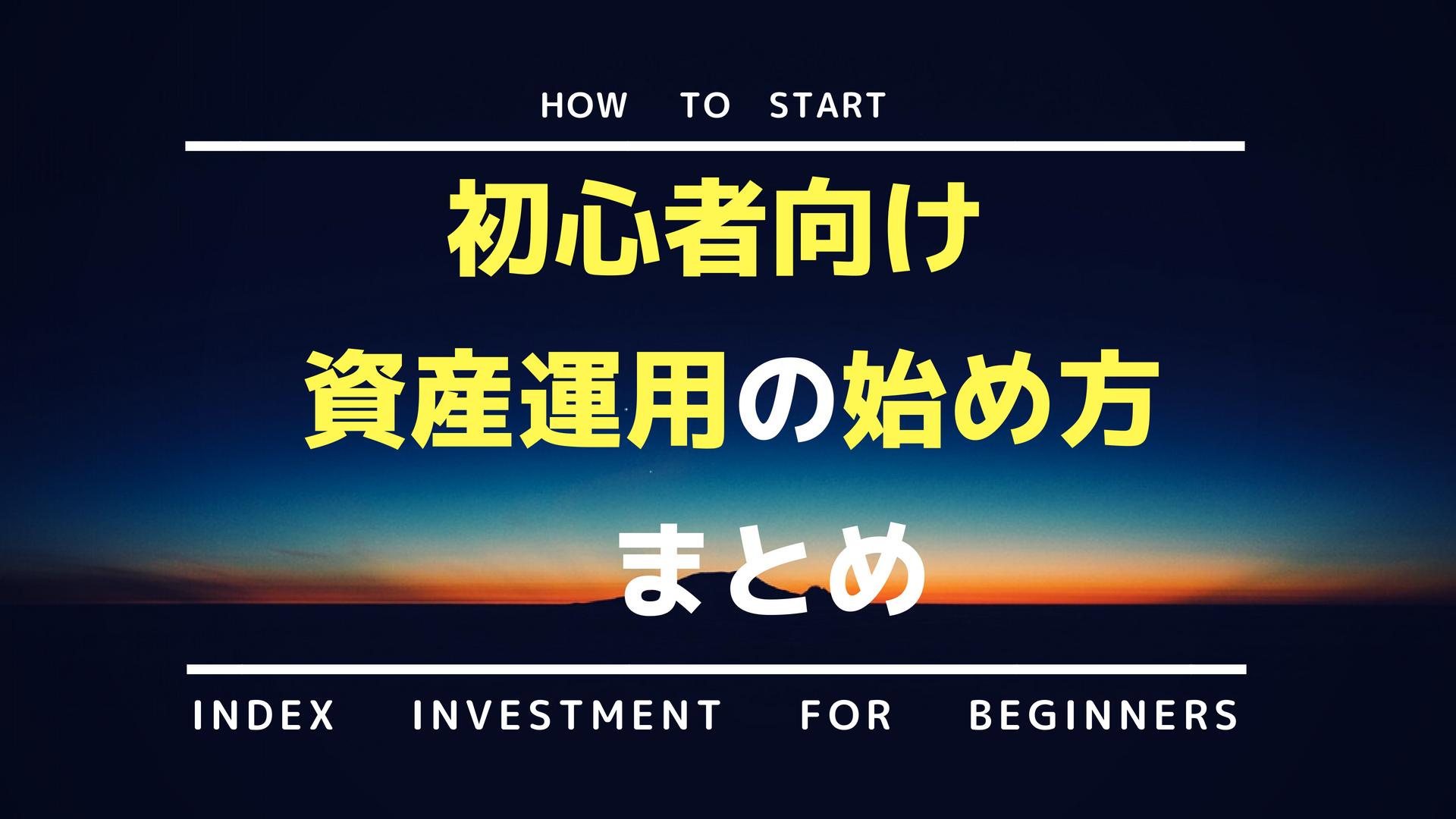 初心者向け資産運用の始め方