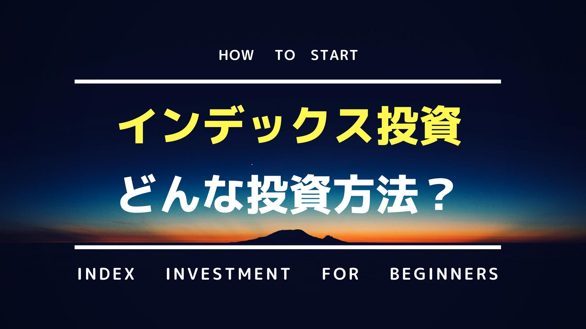 インデックス投資ってどんな投資方法?