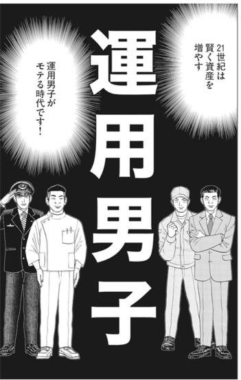 インベスターZ_運用男子