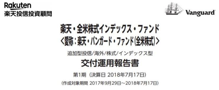 楽天VTI運用報告書201807