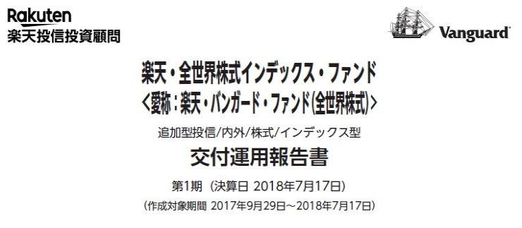 楽天VT運用報告書201807