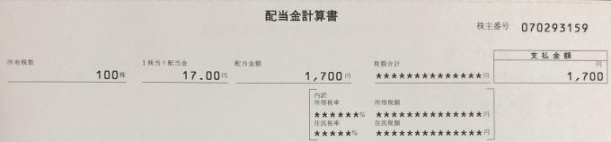 イオン配当金201810