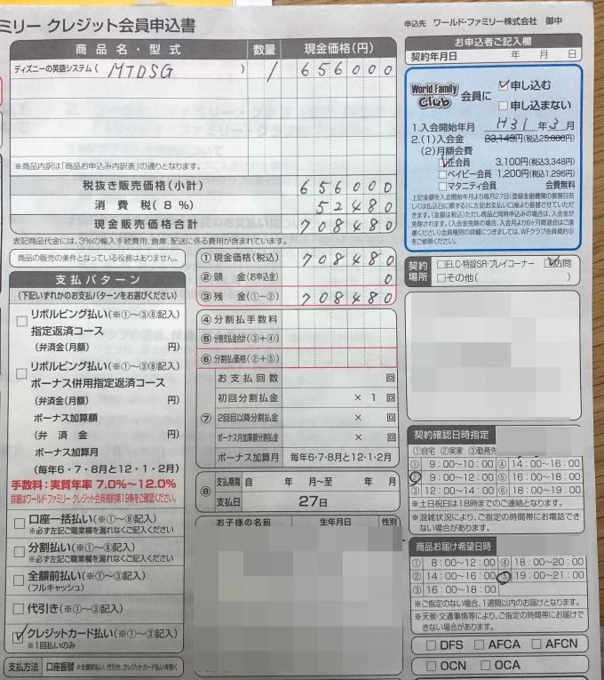DWE_申込書
