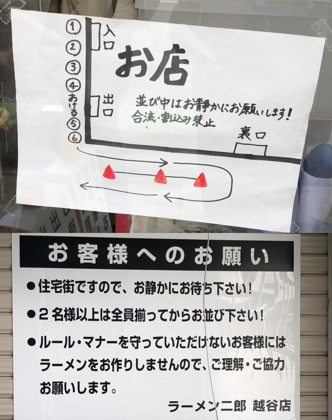 二郎越谷店_並び方-down