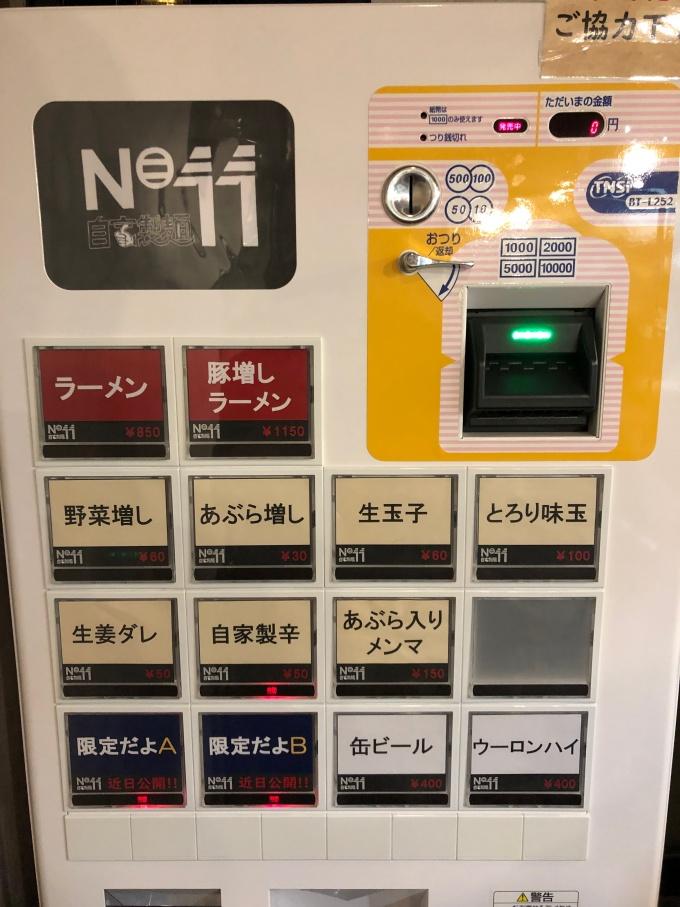 No11_券売機