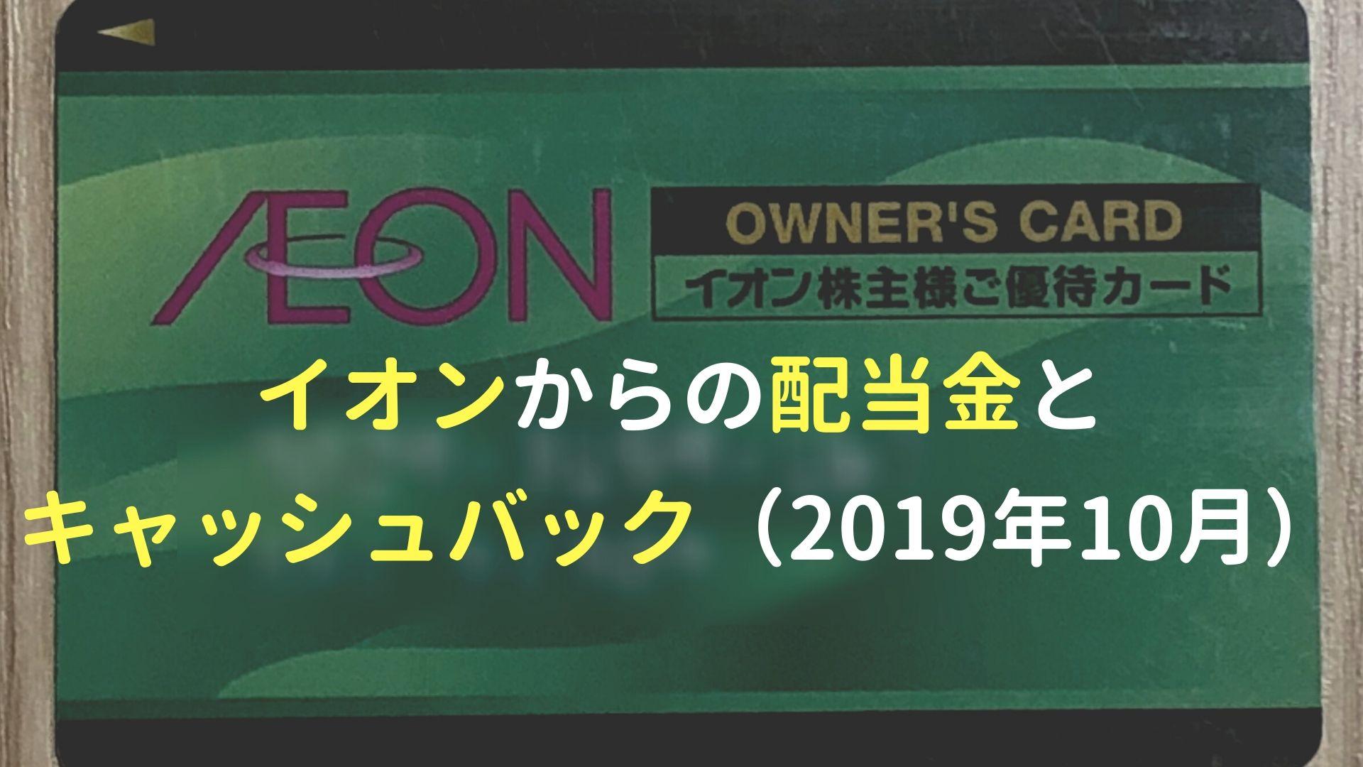 イオンからの配当金とキャッシュバック_(2019年10月)