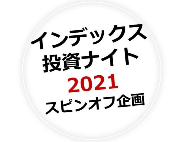 インデックス投資ナイト2021スピンオフ企画