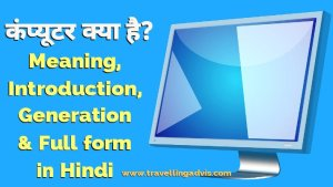 Computer Meaning in Hindi: Introduction, Generation & Full Form of Computer related terms | Essay 2021