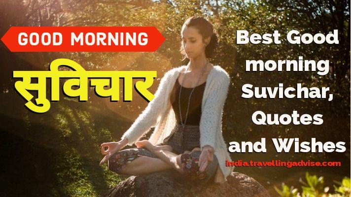 Best Good Morning Suvichar Images: Gm Full Form, Shayari & Quotes 2021 | गुड मॉर्निंग सुविचार,