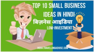 Small Business Ideas in Hindi 2021 | Low-Investment Top 10 बिजनेस आइडिया India.