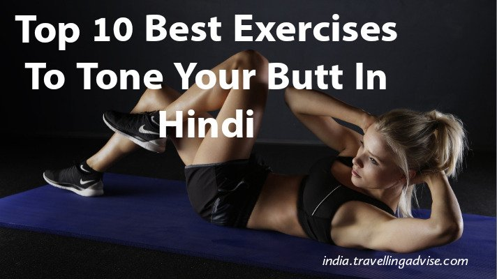 Top 10 Best Exercises To Tone Your Butt In Hindi
